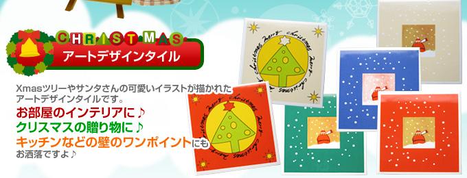 クリスマスアートデザインタイル